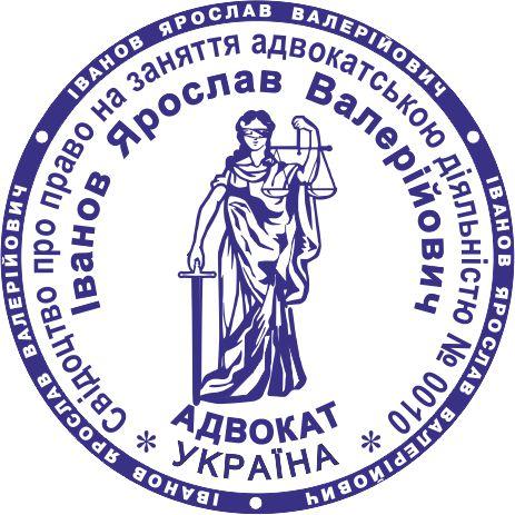Печать Адвоката Образец - фото 4