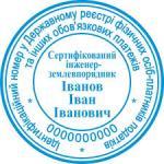 Печатка  інженерів-землевпорядників