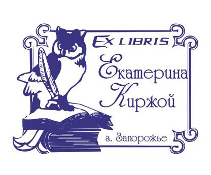 экслибрис: